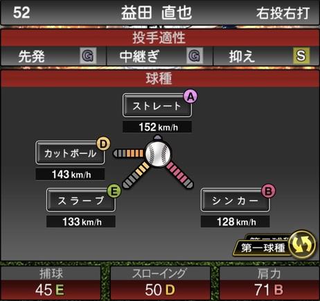プロスピA益田直也2021シリーズ1の第一球種のステータス