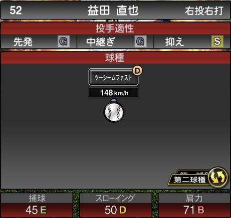 プロスピA益田直也2021シリーズ1の第二球種のステータス