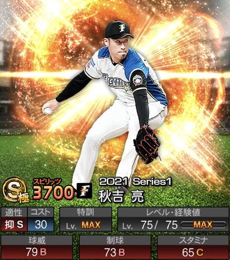 プロスピA秋吉亮2021シリーズ1の評価