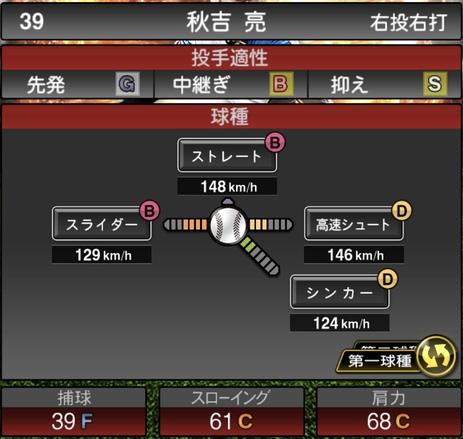 プロスピA秋吉亮2021シリーズ1の第一球種のステータス