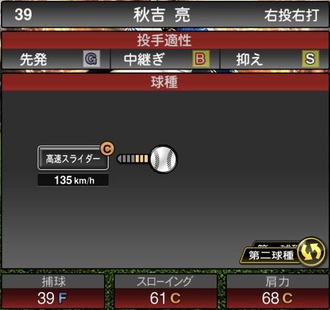 プロスピA秋吉亮2021シリーズ1の第二球種のステータス