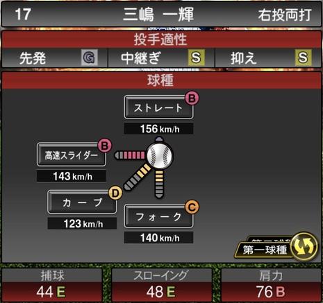 プロスピA三嶋一輝2021シリーズ1の第一球種のステータス