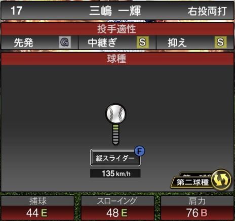 プロスピA三嶋一輝2021シリーズ1の第二球種のステータス