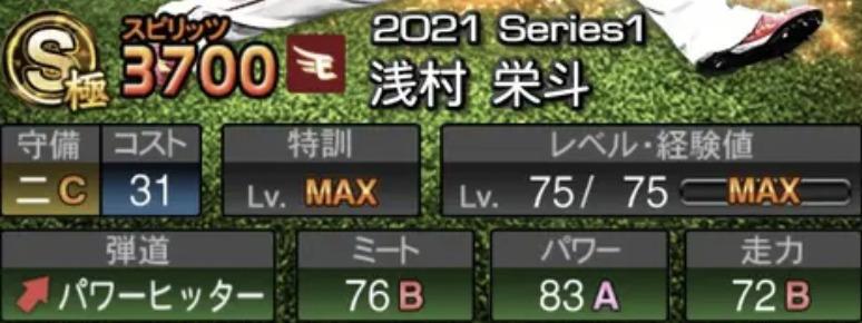 プロスピA浅村栄斗の攻撃力