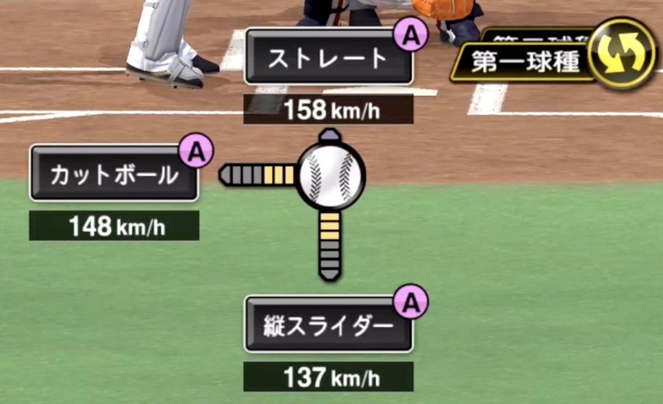 野球盤のマシンDの第一球種