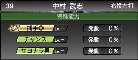 プロスピA中村武志2021シリーズ1TSの特殊能力