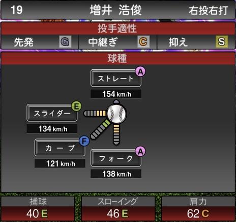 プロスピA増井浩俊2021シリーズ1TSの第一球種のステータス