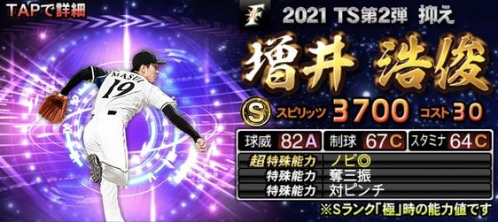プロスピA増井浩俊2021TS第2弾の評価