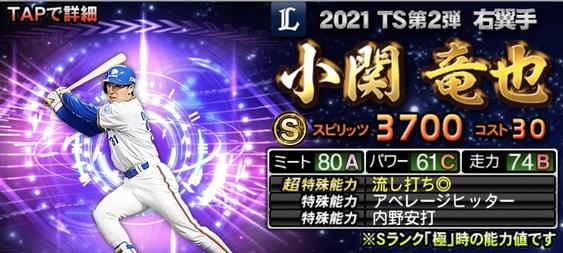 プロスピA小関竜也2021TS第2弾の評価
