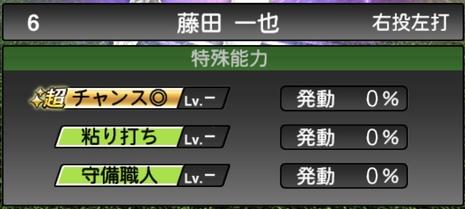 プロスピA藤田一也2021シリーズ1TSの特殊能力