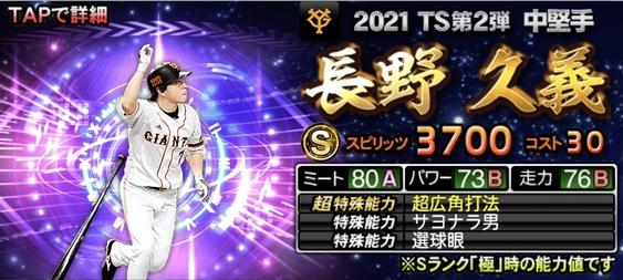 プロスピA長野久義2021TS第2弾の評価