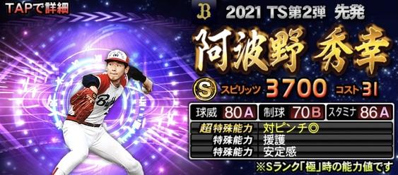 プロスピA阿波野秀幸2021TS第2弾の評価