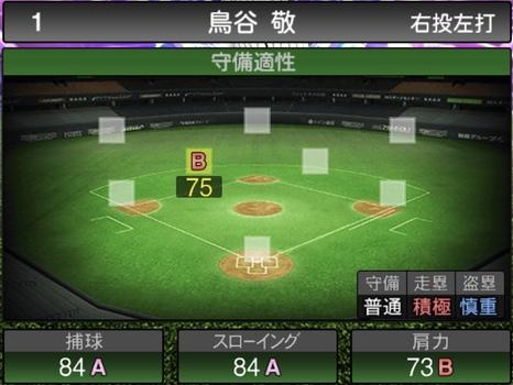 プロスピA鳥谷敬2021シリーズ1TSの守備評価