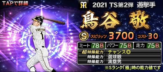 プロスピA鳥谷敬2021TS第2弾の評価