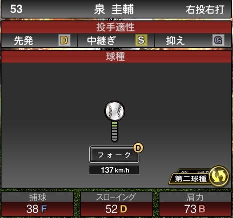 プロスピA泉圭輔2021シリーズ1の第二球種のステータス