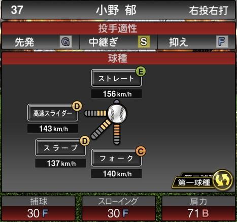 プロスピA小野郁2021シリーズ1の第一球種のステータス