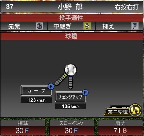 プロスピA小野郁2021シリーズ1の第二球種のステータス
