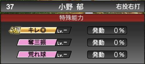 プロスピA小野郁2021シリーズ1の特殊能力