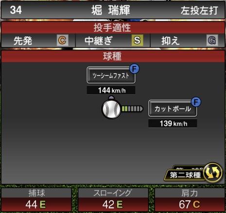 プロスピA堀瑞輝2021シリーズ1の第二球種のステータス