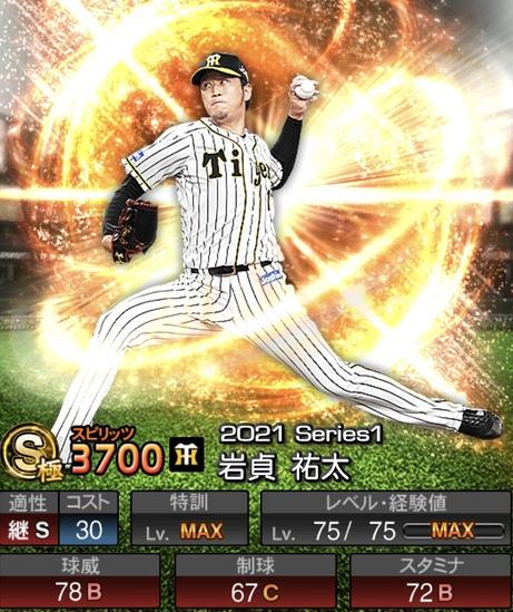 プロスピA岩貞祐太2021シリーズ1の評価