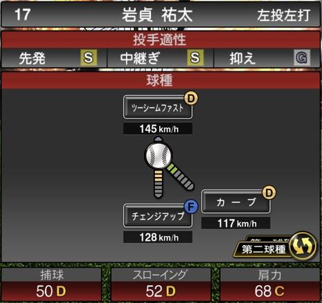 プロスピA岩貞祐太2021シリーズ1の第二球種のステータス