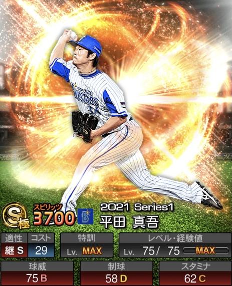 プロスピA平田真吾2021シリーズ1の評価