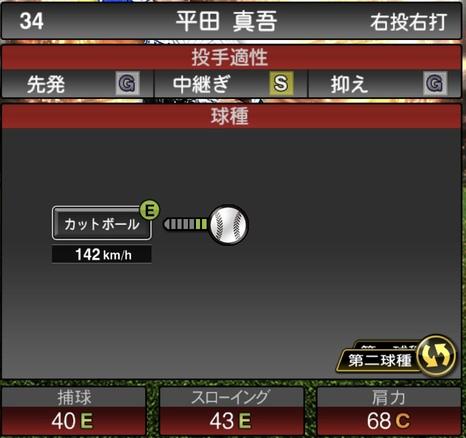 プロスピA平田真吾2021シリーズ1の第二球種のステータス