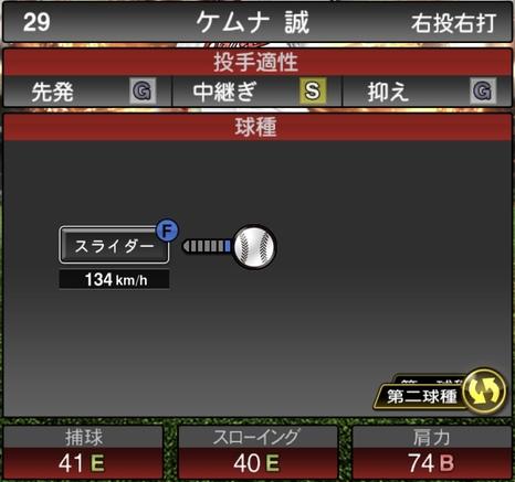 プロスピAケムナ誠2021シリーズ1の第二球種のステータス