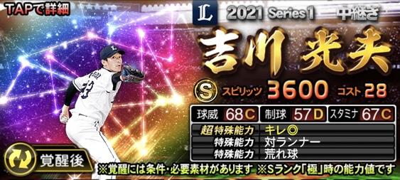 プロスピA2021覚醒新戦力吉川光夫の評価