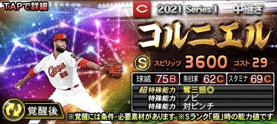 プロスピA2021覚醒新戦力コルニエルの評価