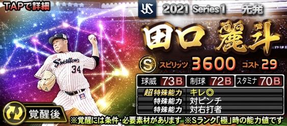 プロスピA2021覚醒新戦力田口麗斗の評価
