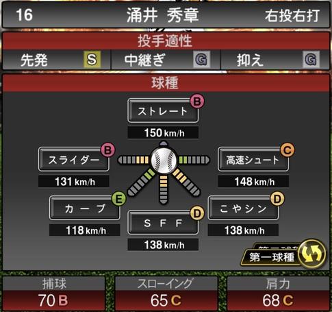 プロスピA涌井秀章2021シリーズ1の第一球種のステータス