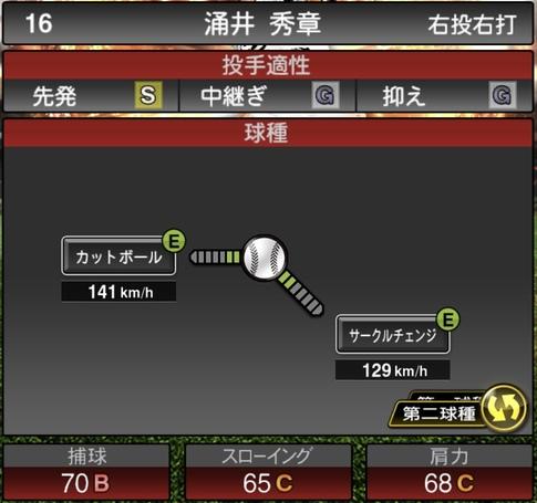 プロスピA涌井秀章2021シリーズ1の第二球種のステータス