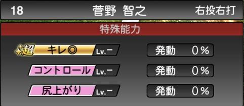 プロスピA菅野智之2021シリーズ1の特殊能力