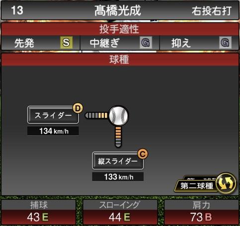 プロスピA髙橋光成2021シリーズ1の第二球種のステータス