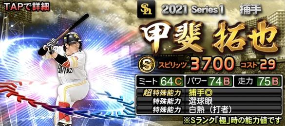 プロスピAソフトバンク甲斐拓也2021シリーズ1エキサイティングプレイヤー(EX)第1弾の評価