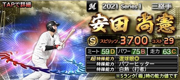 プロスピAロッテ安田尚憲2021シリーズ1エキサイティングプレイヤー(EX)第1弾の評価