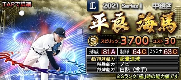 プロスピA西武平良海馬2021シリーズ1エキサイティングプレイヤー(EX)第1弾の評価