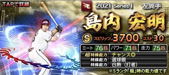 プロスピA楽天島内宏明2021シリーズ1エキサイティングプレイヤー(EX)第1弾の評価