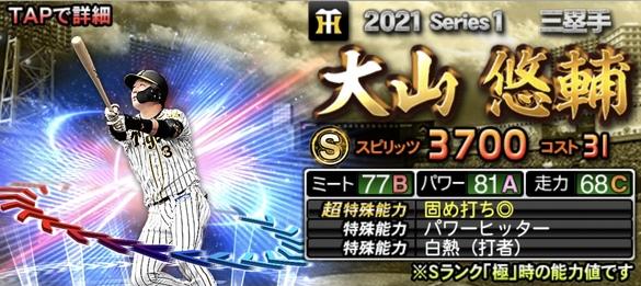 プロスピA阪神大山悠輔2021シリーズ1エキサイティングプレイヤー(EX)第1弾の評価