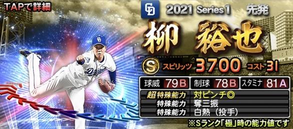 プロスピA中日柳裕也2021シリーズ1エキサイティングプレイヤー(EX)第1弾の評価