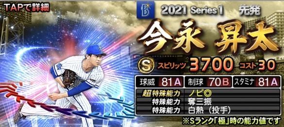 プロスピA横浜今永昇太2021シリーズ1エキサイティングプレイヤー(EX)第1弾の評価