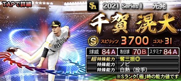 プロスピAソフトバンク千賀滉大2021シリーズ1エキサイティングプレイヤー(EX)第2弾の評価