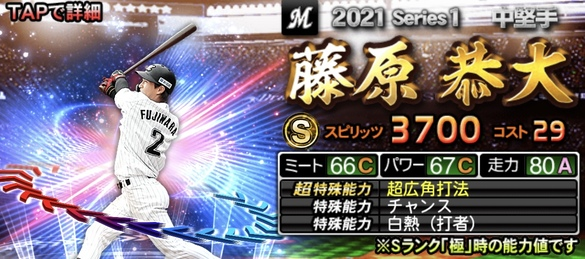 プロスピAロッテ藤原恭大2021シリーズ1エキサイティングプレイヤー(EX)第2弾の評価