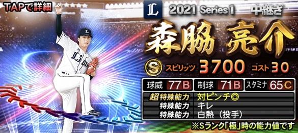 プロスピA西武森脇亮介2021シリーズ1エキサイティングプレイヤー(EX)第2弾の評価