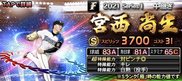 プロスピA日本ハム宮西尚生2021シリーズ1エキサイティングプレイヤー(EX)第2弾の評価