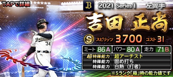 プロスピAオリックス吉田正尚2021シリーズ1エキサイティングプレイヤー(EX)第2弾の評価