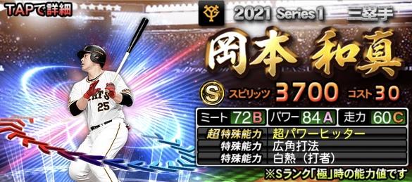 プロスピA巨人岡本和真2021シリーズ1エキサイティングプレイヤー(EX)第2弾の評価