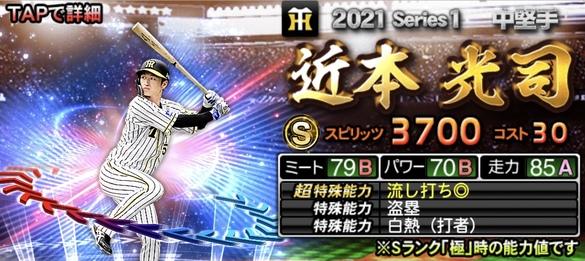 プロスピA阪神近本光司2021シリーズ1エキサイティングプレイヤー(EX)第2弾の評価