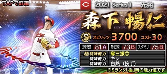 プロスピA広島森下暢仁2021シリーズ1エキサイティングプレイヤー(EX)第2弾の評価